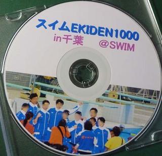 111210_swimekiden_dvd.jpg