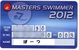 111217_masters_id_card.jpg